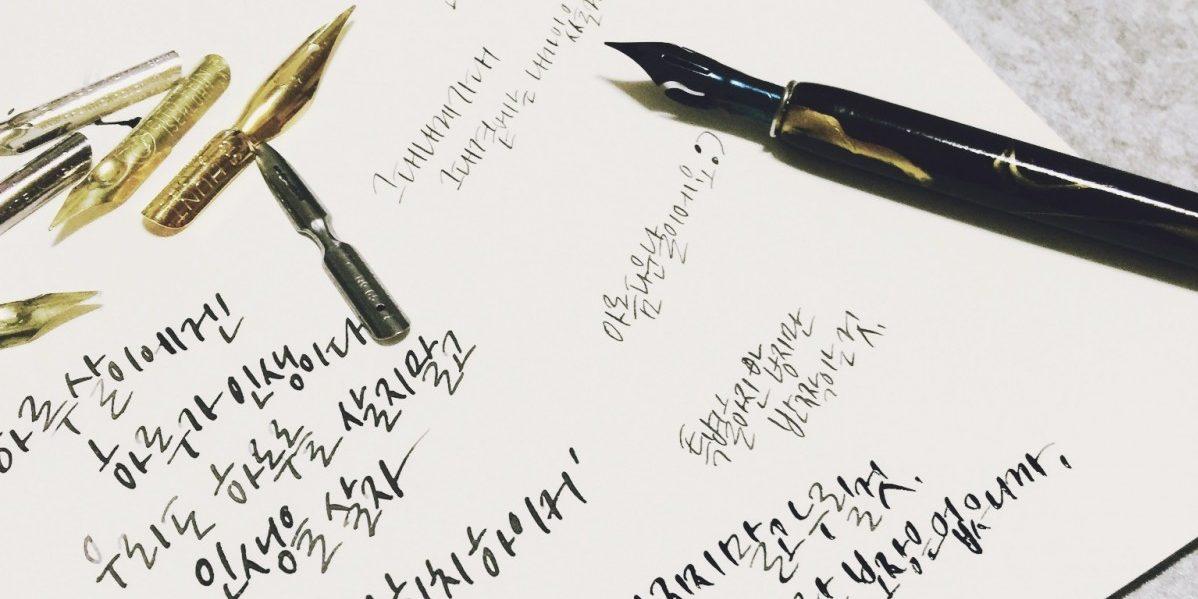 Die eigene Handschrift